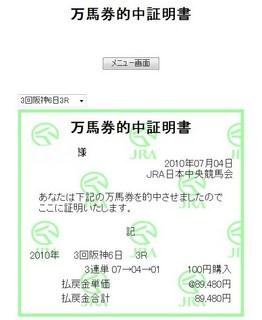 2010年 3回阪神6日 3R.jpg