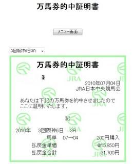 2010年 3回阪神6日 3R -2.jpg