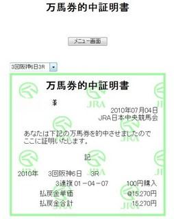 2010年 3回阪神6日 3R -3.jpg