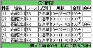 2013年8月24日函館7R8780円.jpg