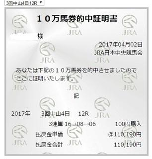 2017年4月2日中山12R110190円万馬券証明.jpg
