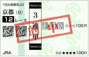 2018年1月6日中山10R1070円3連単6点.jpg