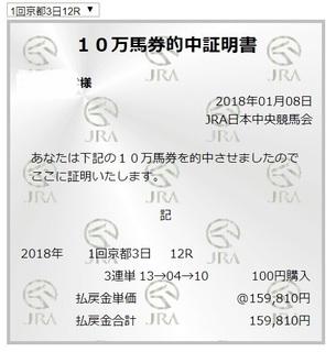 2018年1月8日京都12R159810円3連単6点万馬券証明.jpg