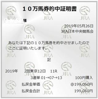 2019年5月26日日本ダービー199060円3連単馬券証明書.jpg