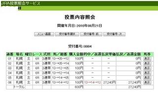 8月21日札幌6R.jpg
