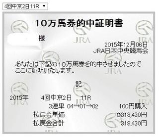 チャンピオンズカップ318430円3連単12点的中万馬券証明書.jpg