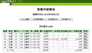 8月21日札幌10R.jpg